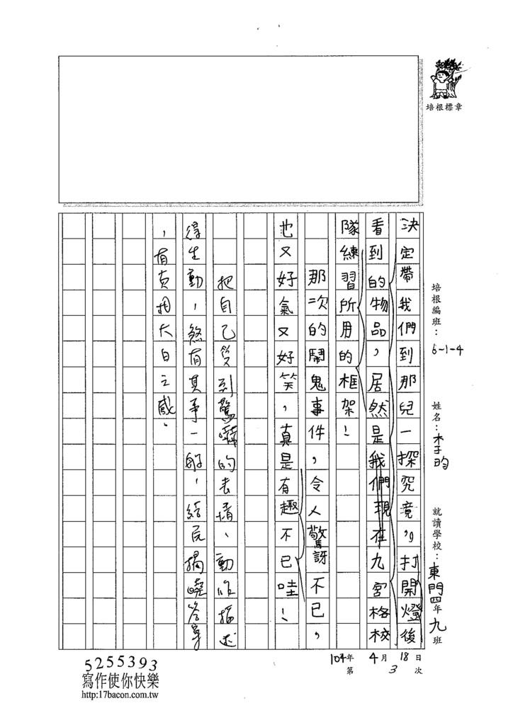 104W4403李昀 (2)