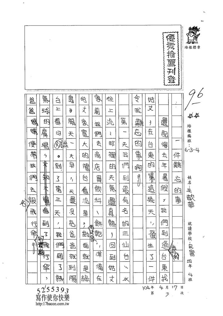 104W4403王歆華 (1)