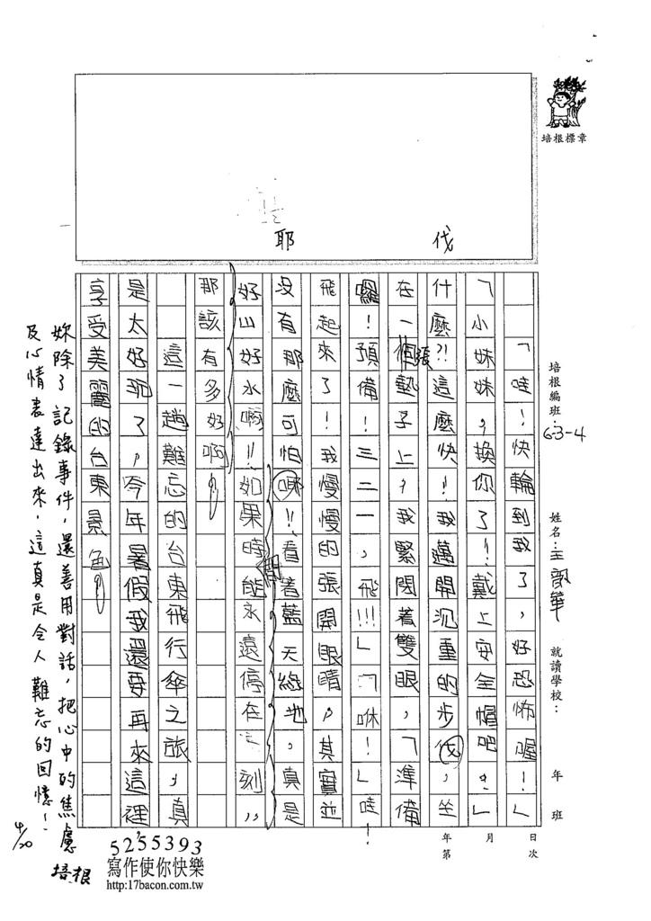 104W4403王歆華 (2)