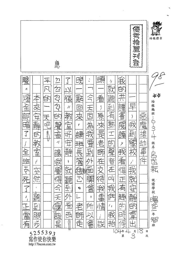 104W4403呂岱耘 (1)