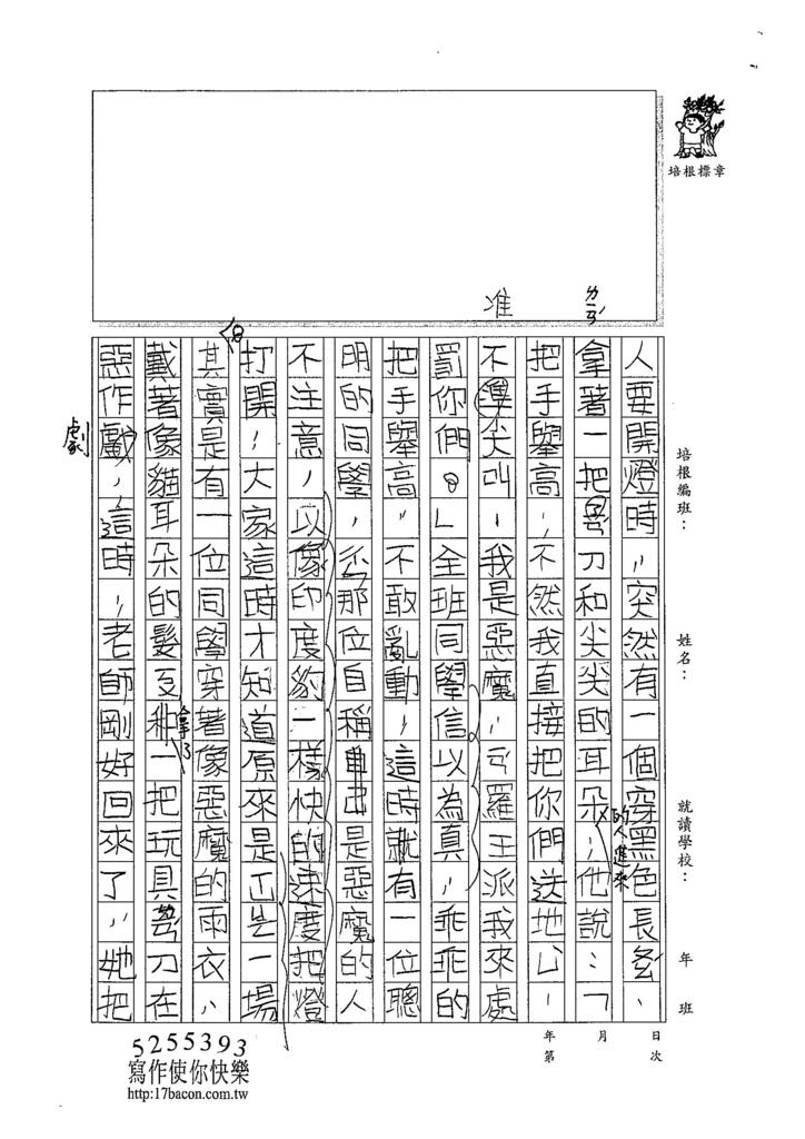 104W4403呂岱耘 (2)