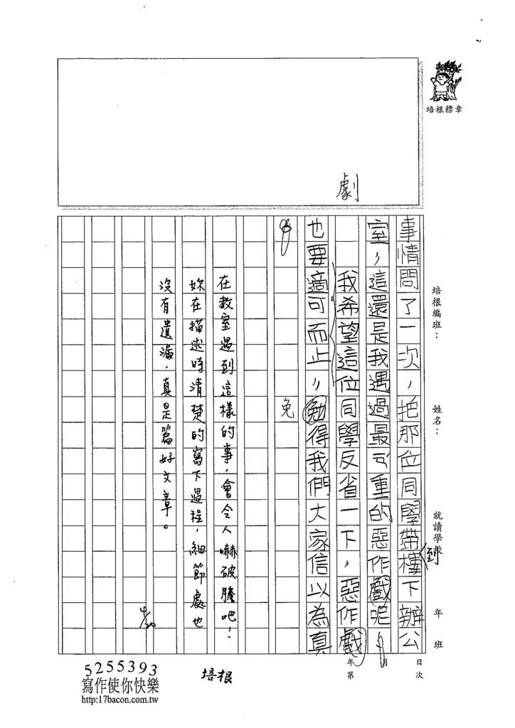 104W4403呂岱耘 (3)