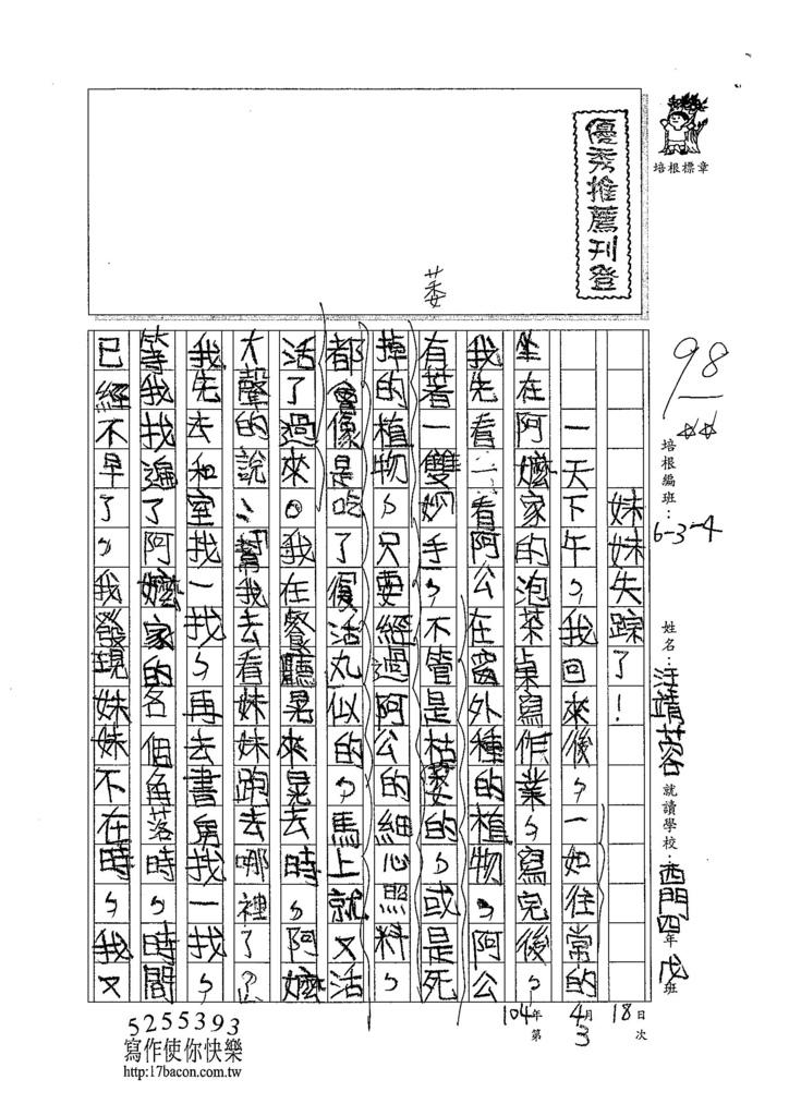 104W4403汪靖蓉 (1)