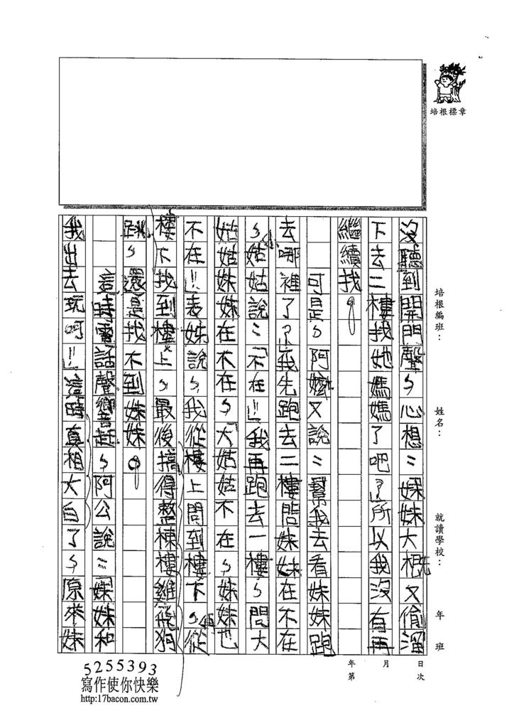 104W4403汪靖蓉 (2)