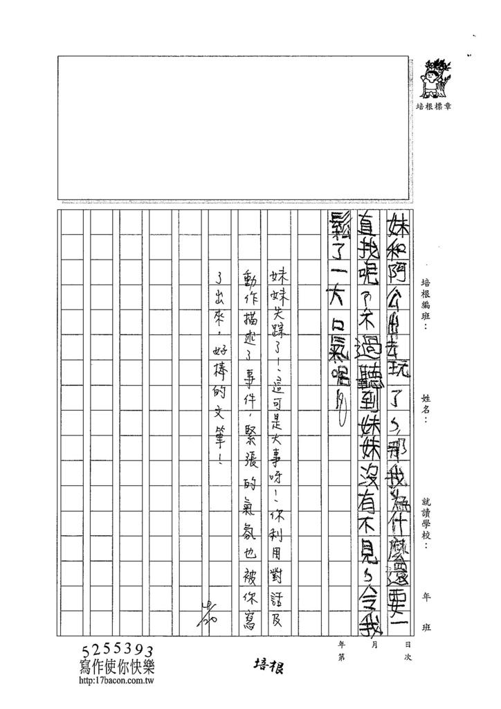 104W4403汪靖蓉 (3)