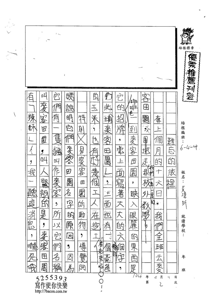 104W4402吳瑋昕 (1)