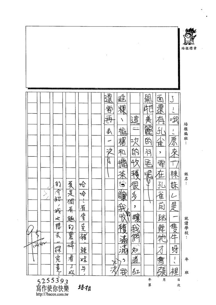 104W4402吳瑋昕 (2)