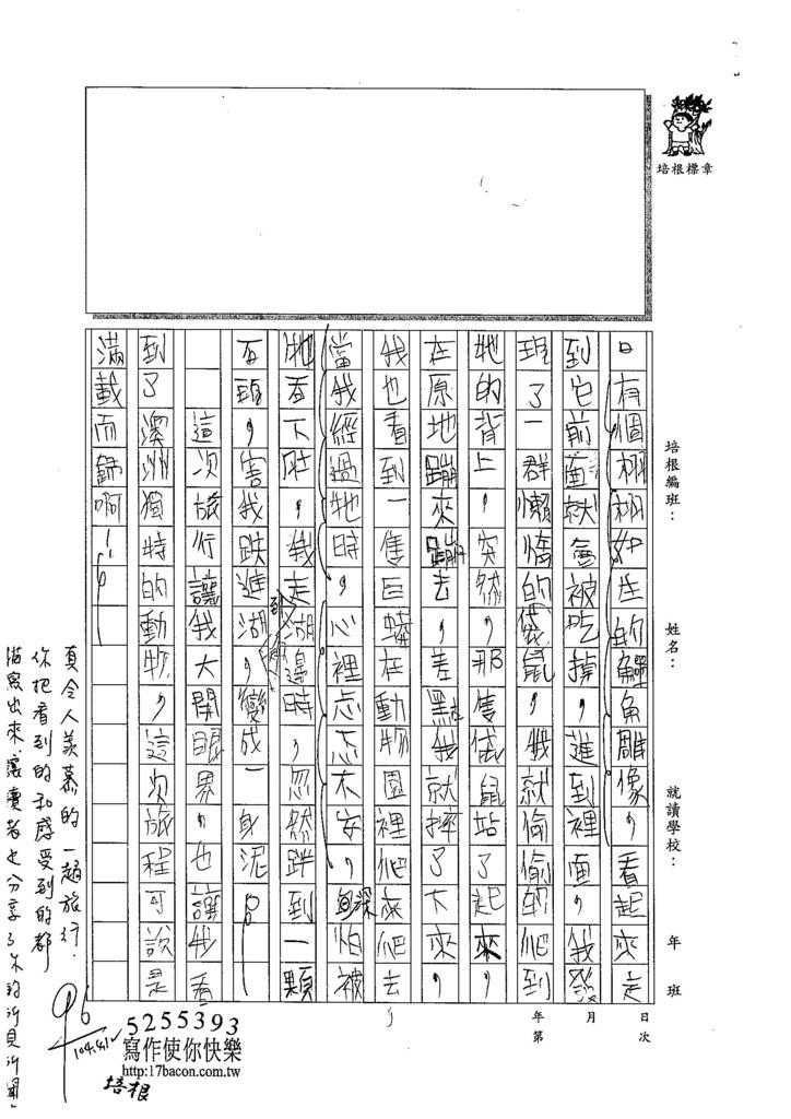 104W4402蔡昌恩 (2)