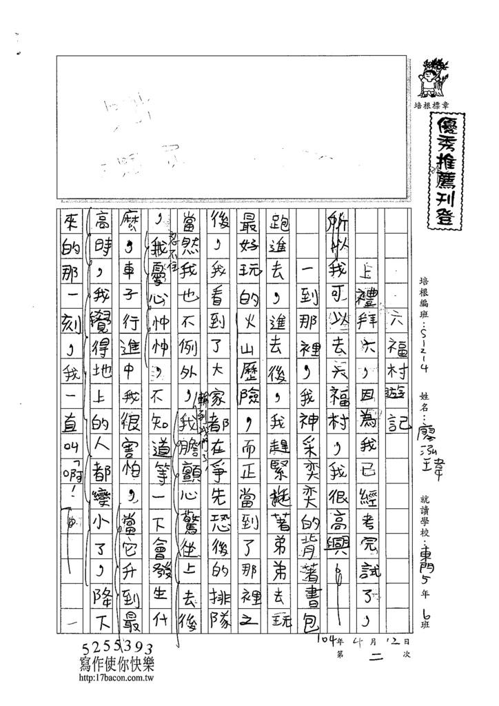 104W4402廖泓瑋 (1)