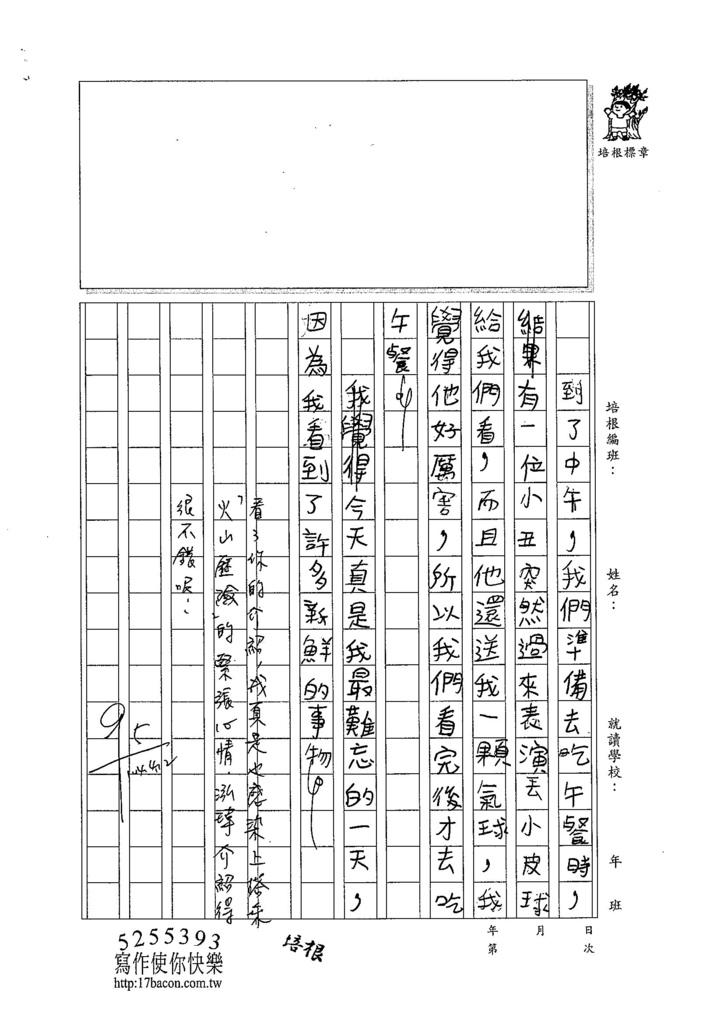 104W4402廖泓瑋 (2)