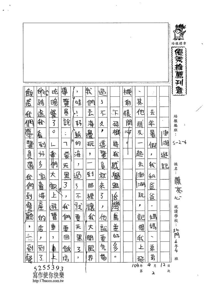104W4402蕭亮心 (1)