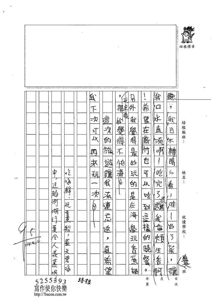 104W4402蕭亮心 (2)