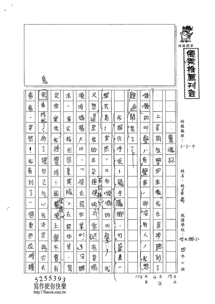 104W4403杜美荷 (1)