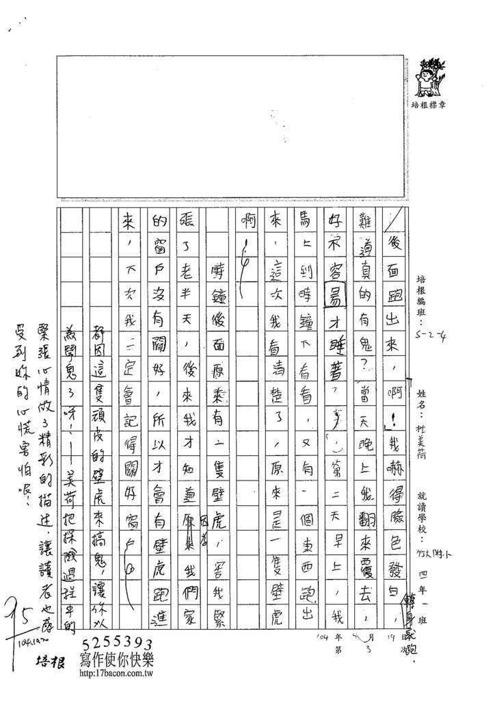 104W4403杜美荷 (2)