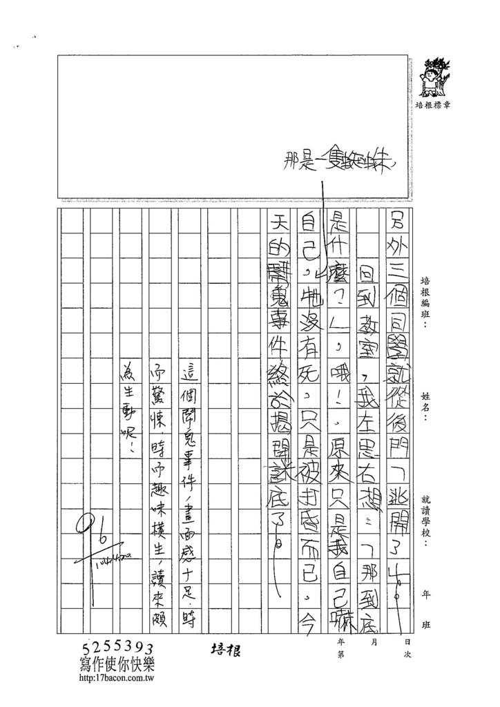 104W4403林柏穎 (2)
