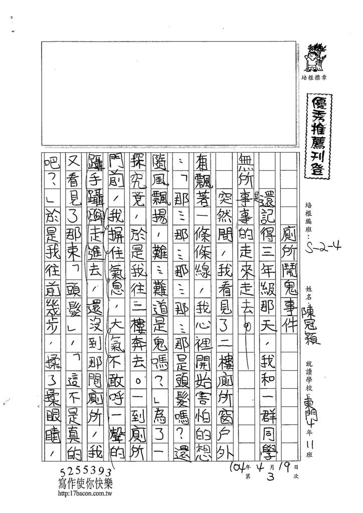 104W4403陳冠穎 (1)