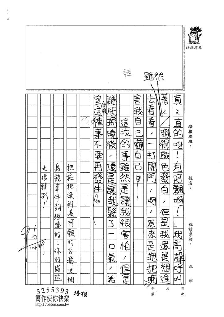 104W4403陳冠穎 (2)