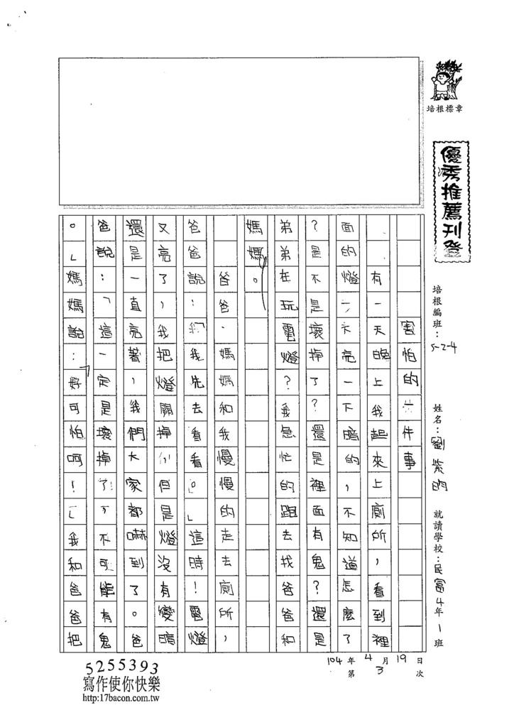 104W4403劉紫昀 (1)