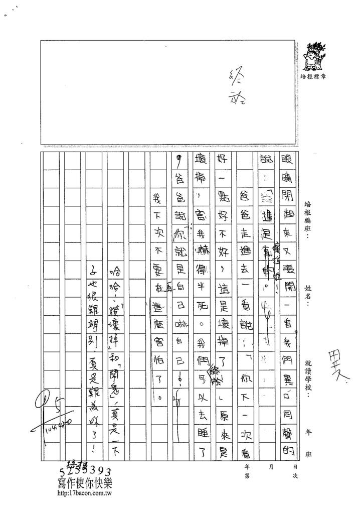 104W4403劉紫昀 (2)