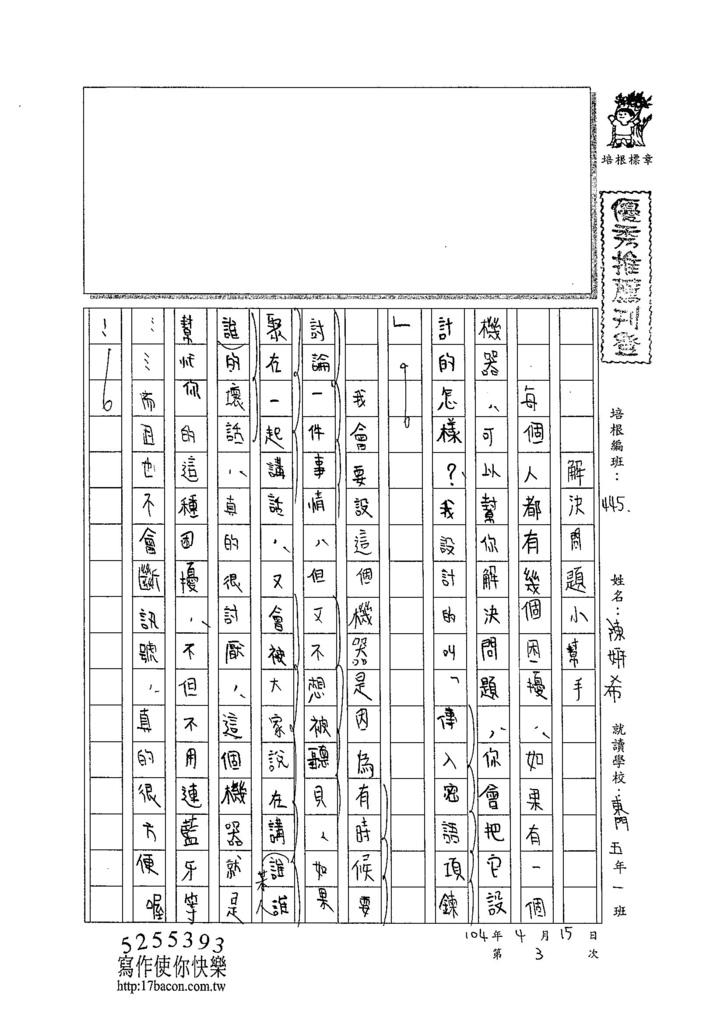 104W5403陳妍希 (1)