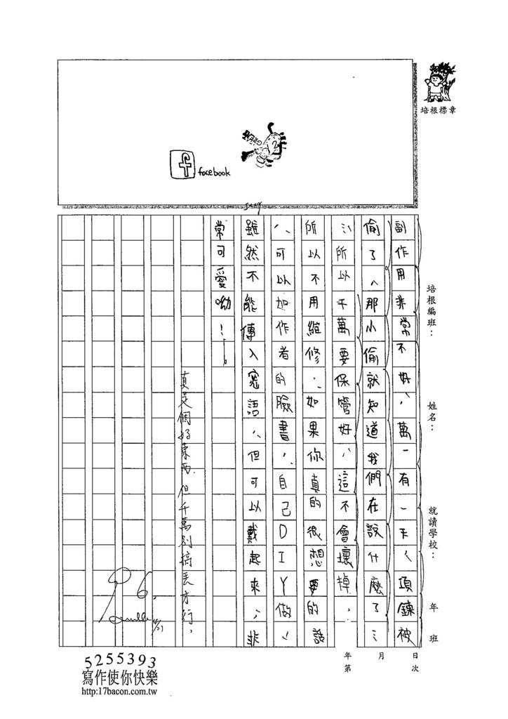 104W5403陳妍希 (3)