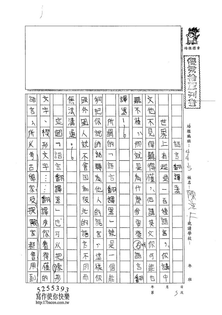104W5403陳淳仁 (1)