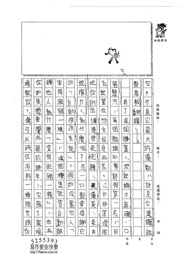 104W5403陳淳仁 (2)