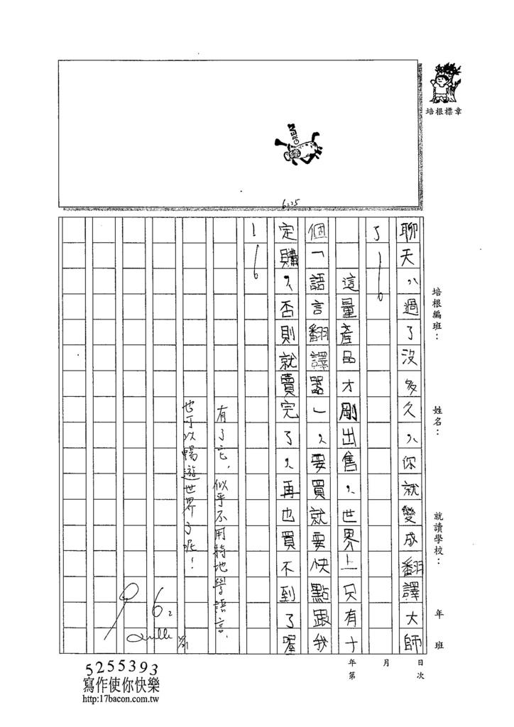 104W5403陳淳仁 (3)