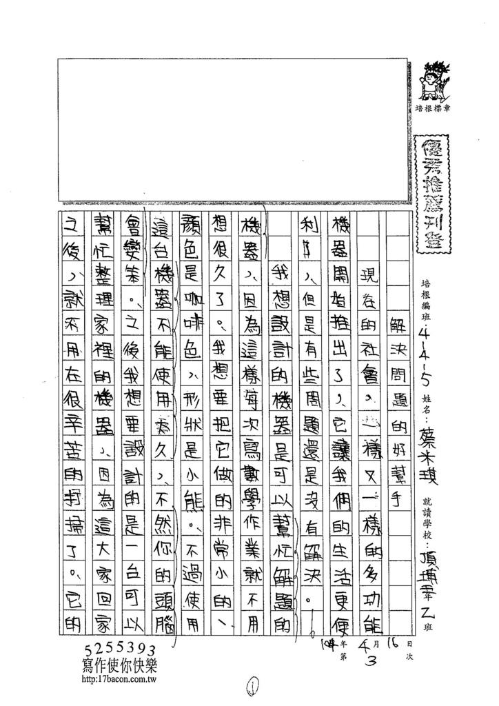 104W5403蔡米琪 (1)