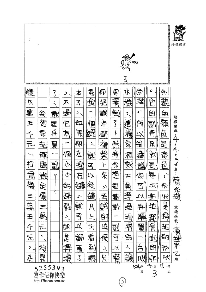 104W5403蔡米琪 (2)