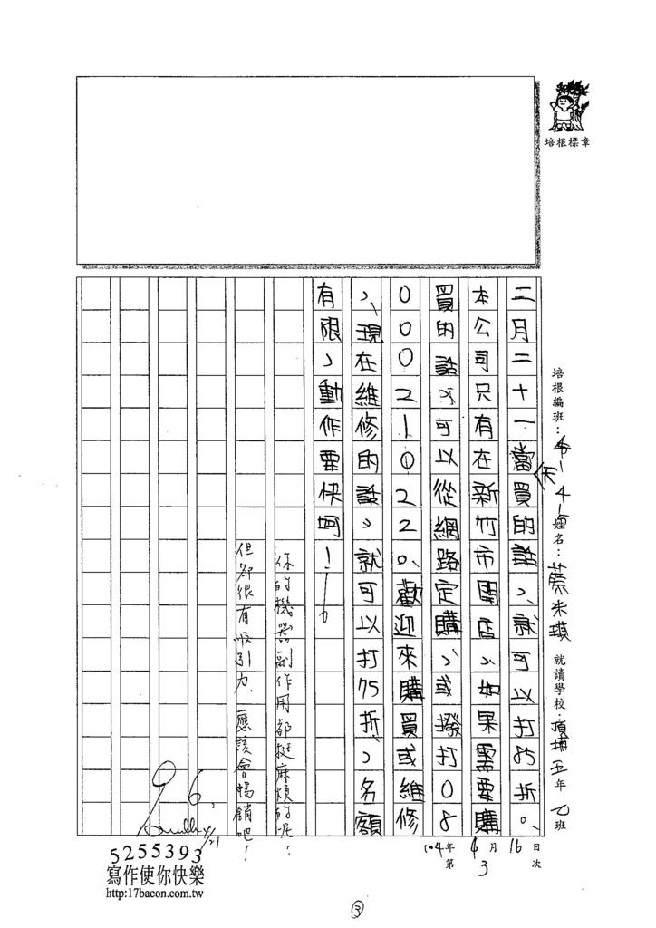 104W5403蔡米琪 (3)