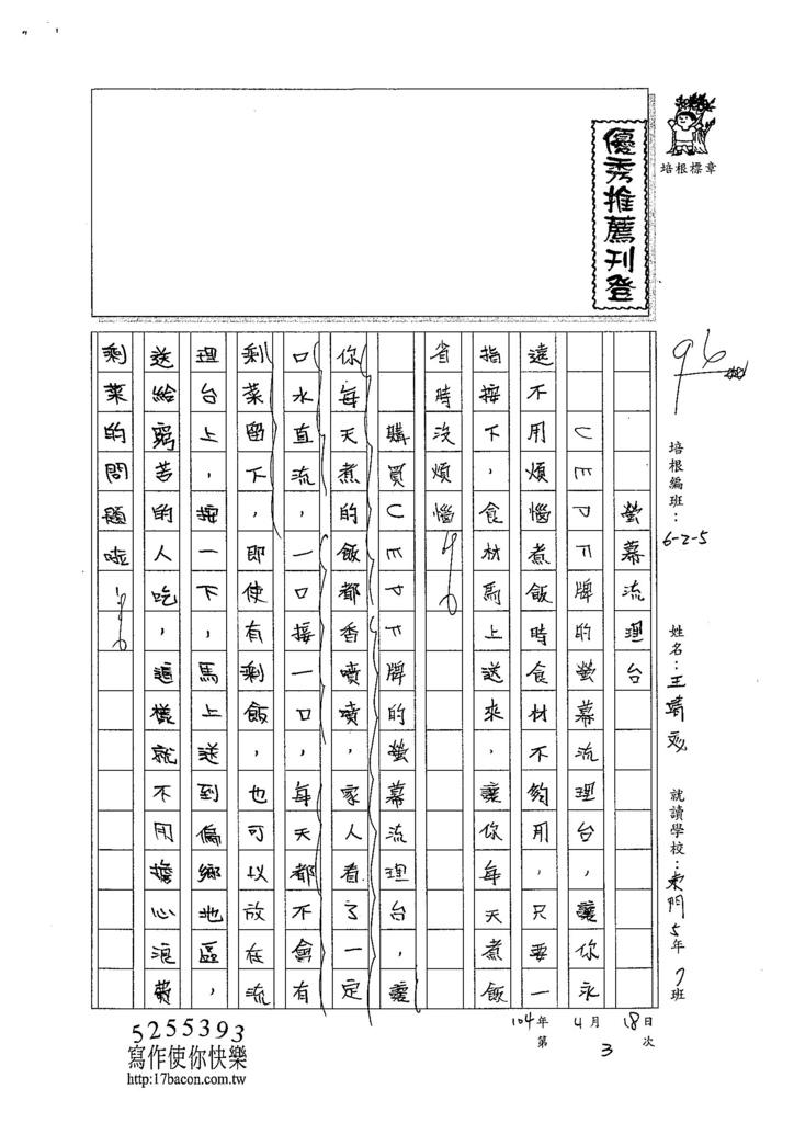 104W5403王靖文 (1)