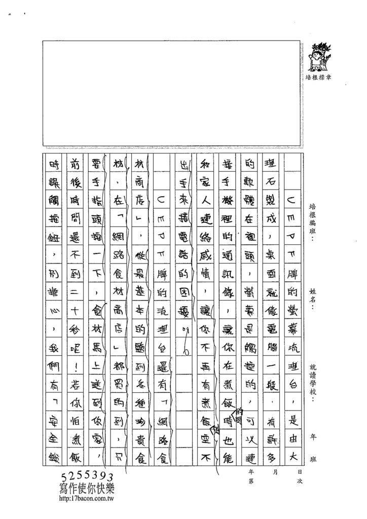 104W5403王靖文 (2)