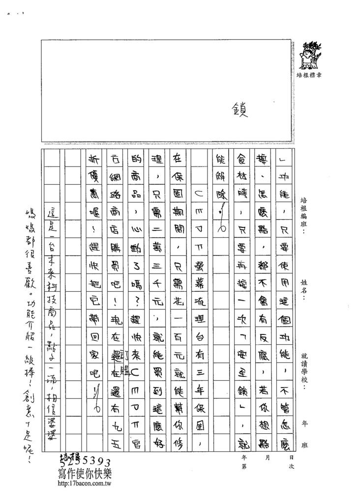 104W5403王靖文 (3)