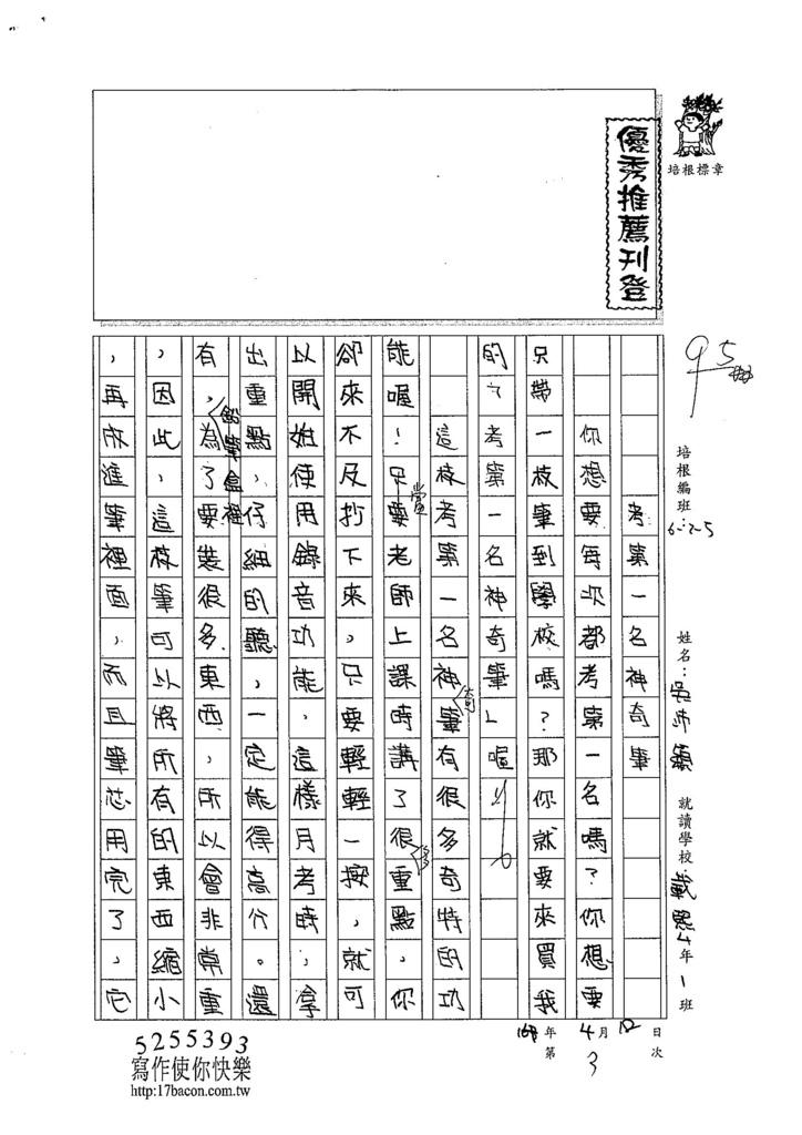 104W5403吳沛穎 (1)