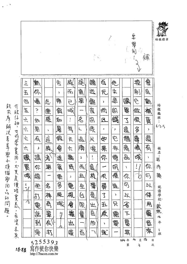 104W5403吳沛穎 (2)