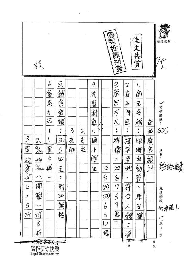 104W5403彭詠麟 (1)