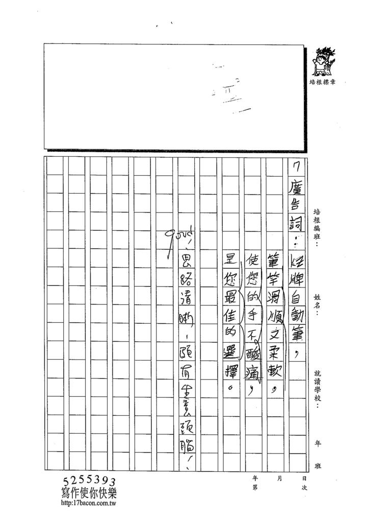 104W5403彭詠麟 (2)