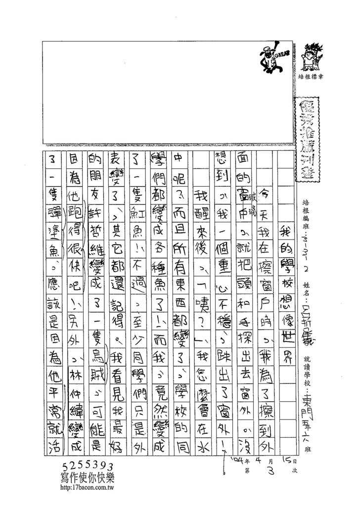 104W6403呂哲儀 (1)