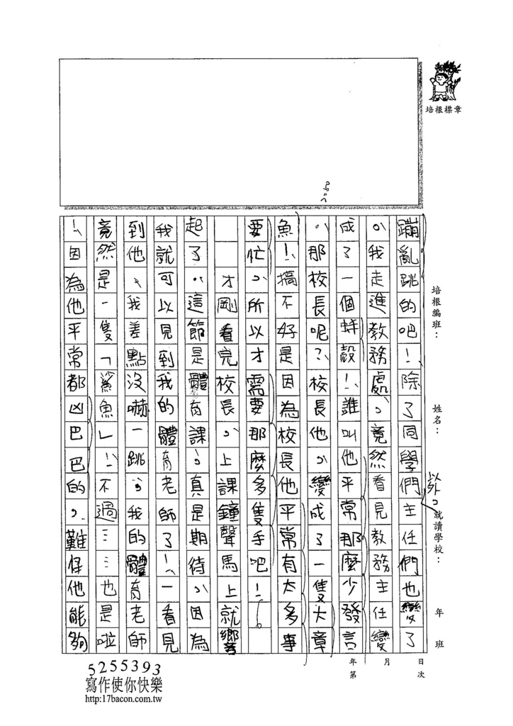 104W6403呂哲儀 (2)