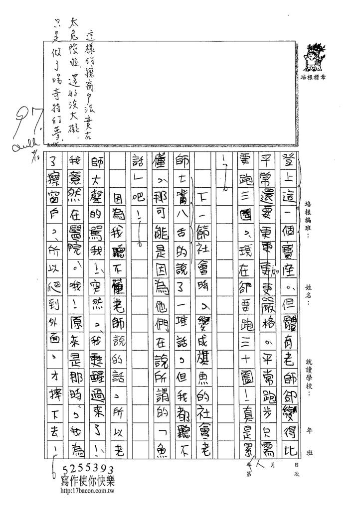 104W6403呂哲儀 (3)
