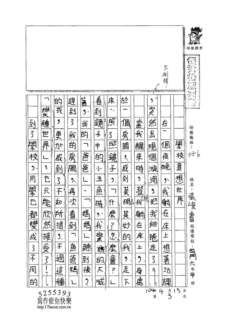104W6403張峻睿 (1)