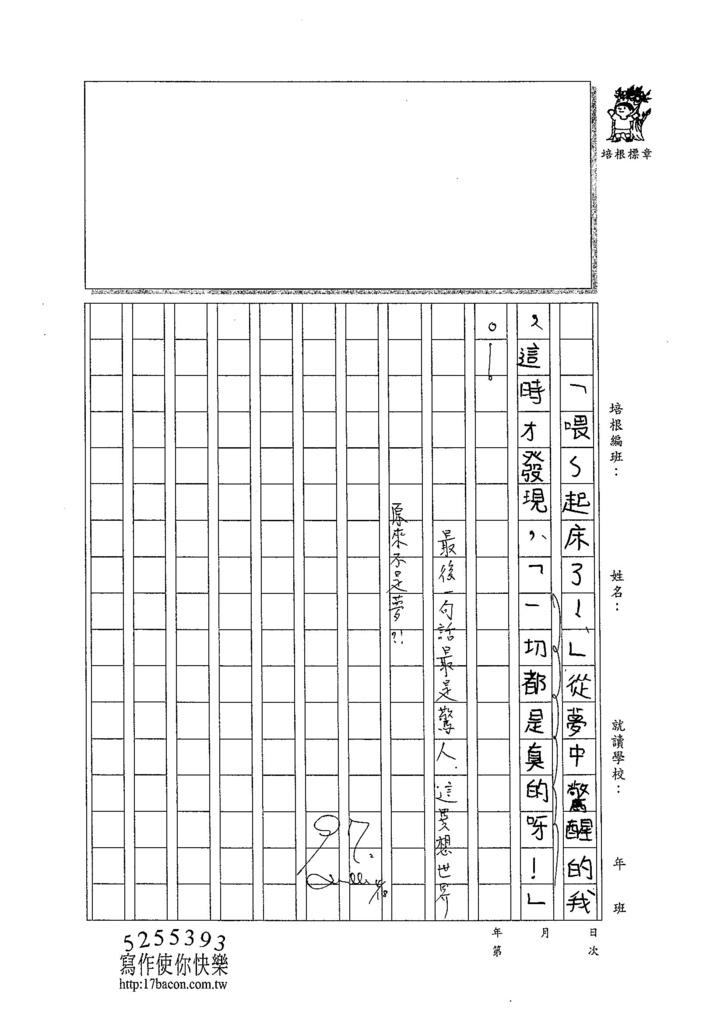 104W6403張峻睿 (3)