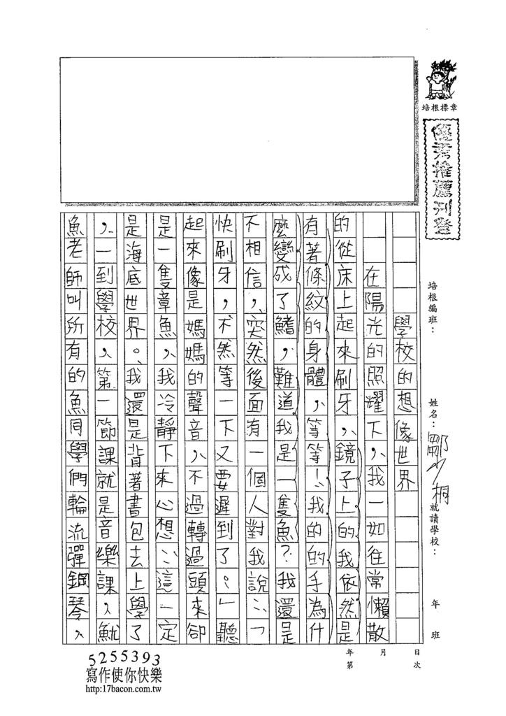 104W6403鄒少桐 (1)