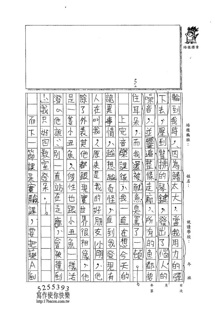 104W6403鄒少桐 (2)