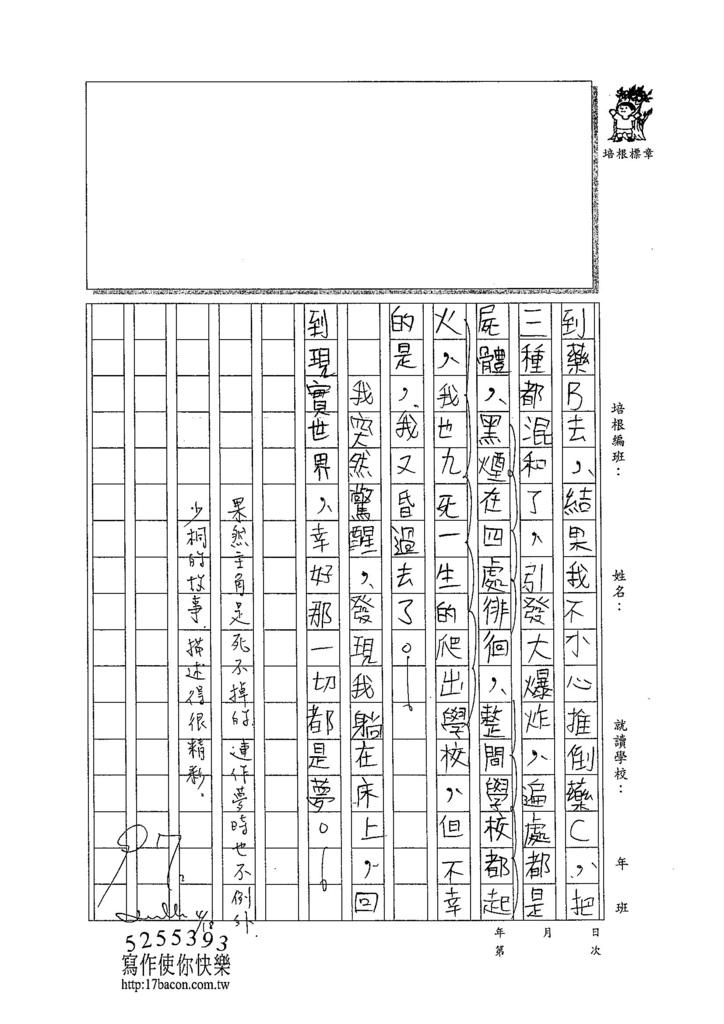 104W6403鄒少桐 (3)