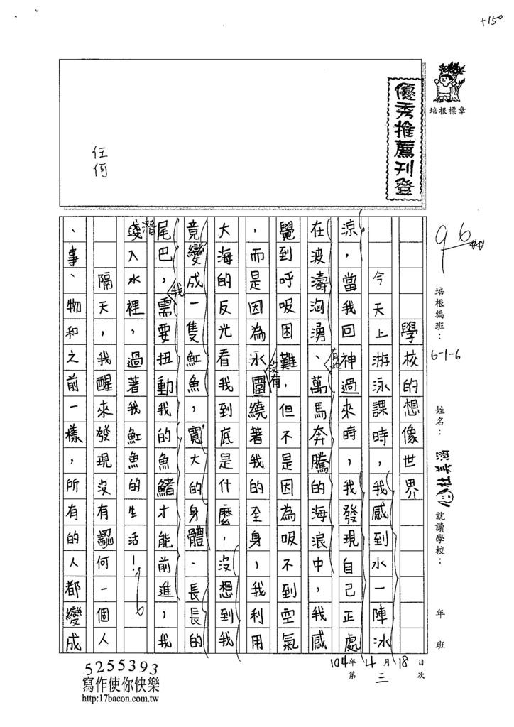 104W6403杜美涵 (1)