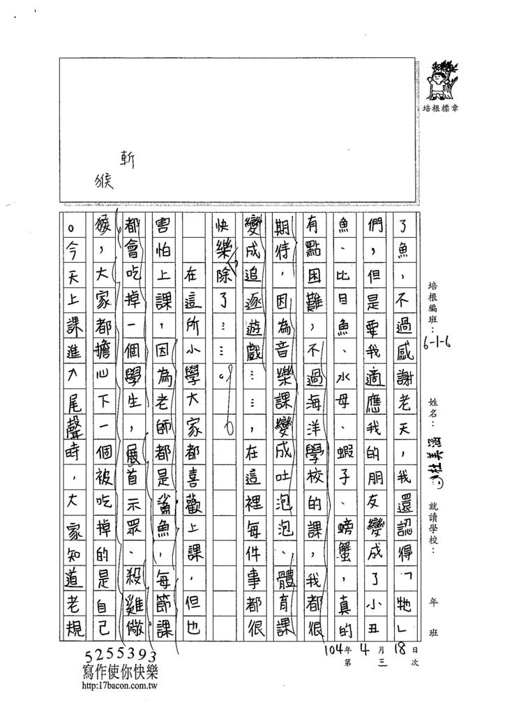 104W6403杜美涵 (2)