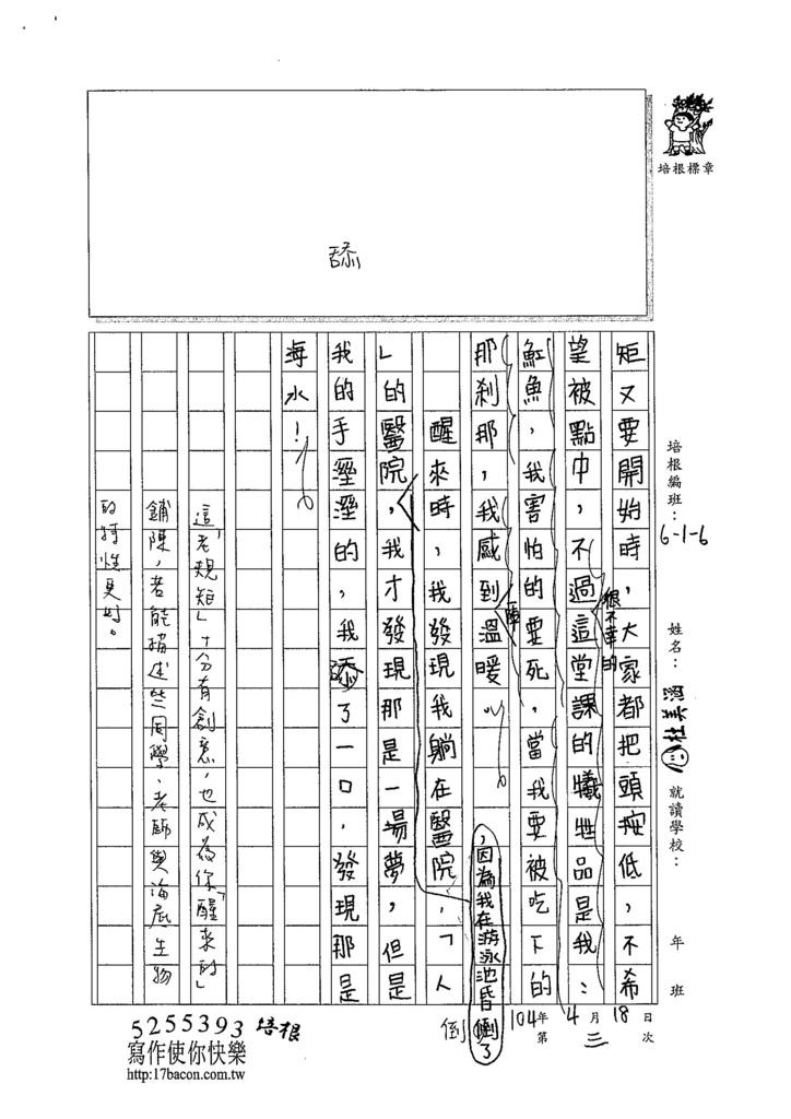 104W6403杜美涵 (3)