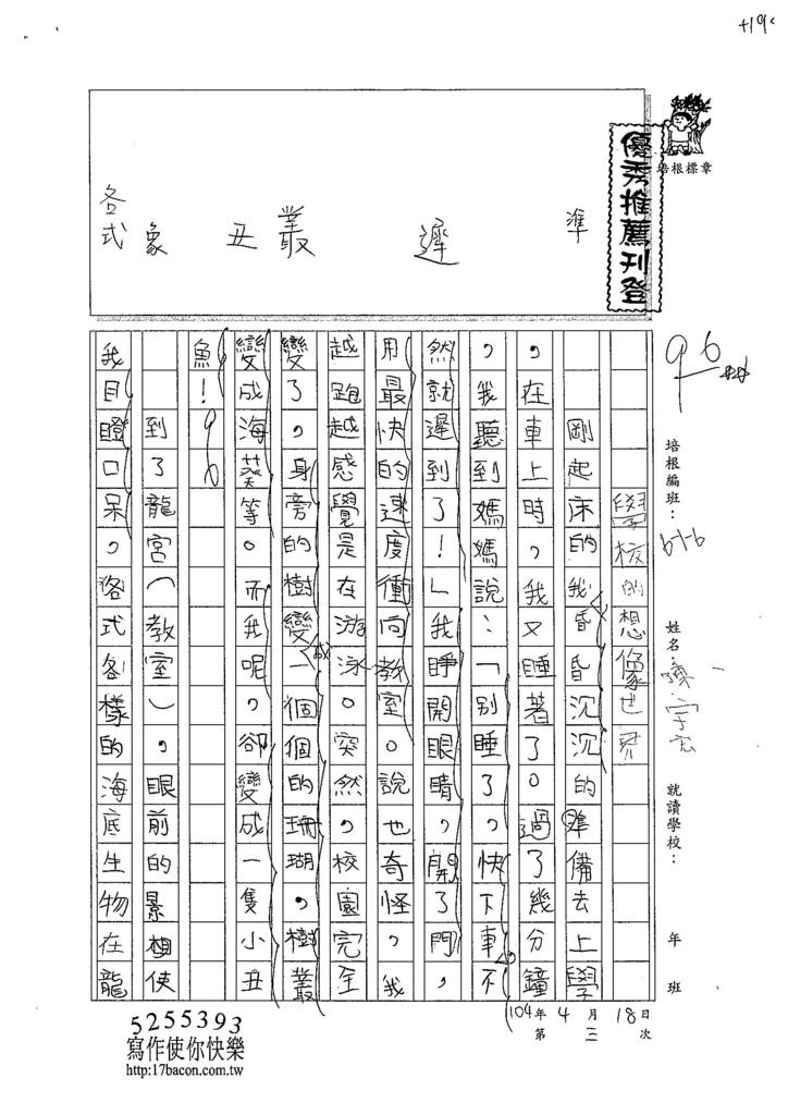 104W6403陳宇宏 (1)